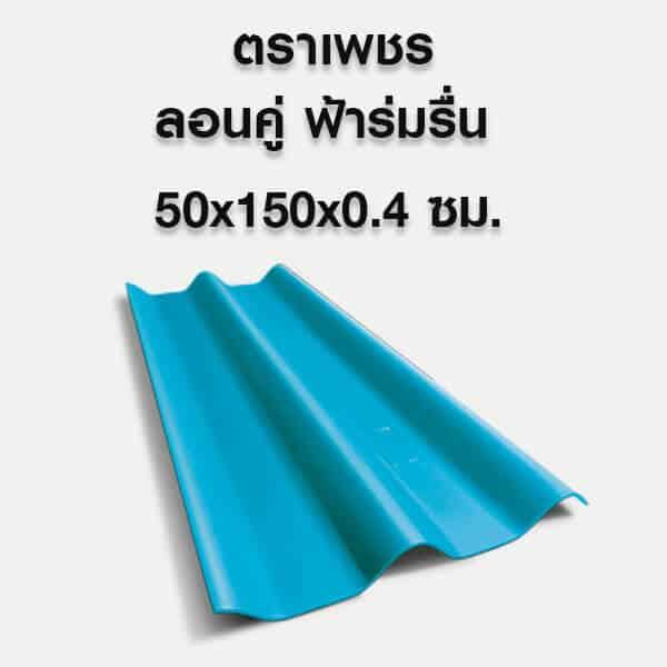 กระเบื้องลอนคู่ ตราเพชร 150 ซม. หนา 0.4 ซม. สีมาตรฐาน - สีฟ้าร่มรื่น