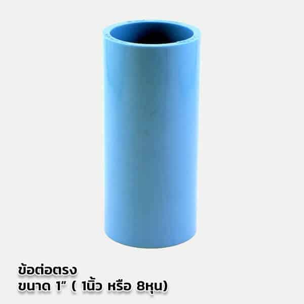 """ข้อต่อตรง ท่อน้ำไทย ขนาด 1"""" ( 1นิ้ว หรือ 8หุน )"""